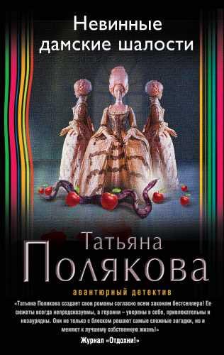 Татьяна Полякова. Невинные дамские шалости
