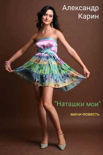 Александр Карин. Наташки мои