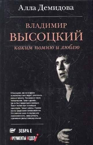 Алла Демидова. Владимир Высоцкий. Каким помню и люблю