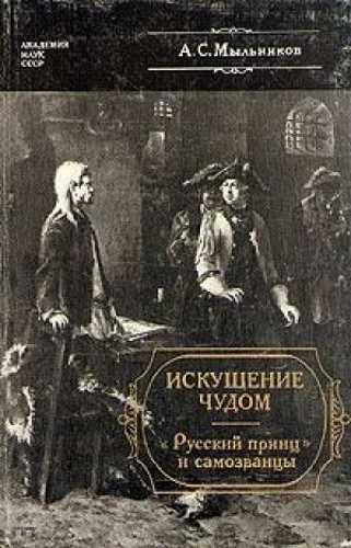 Александр Мыльников. Искушение чудом: «Русский принц», его прототипы и двойники-самозванцы