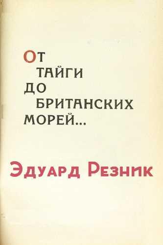 Эдуард Резник. От тайги до британских морей