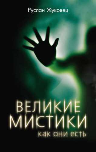 Руслан Жуковец. Великие мистики, как они есть