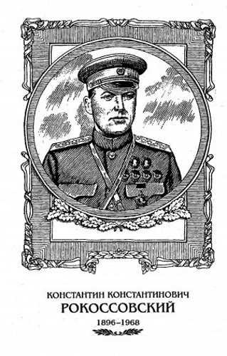 Анатолий Карчмит. Рокоссовский. Терновый венец славы