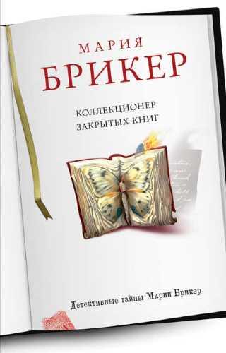 Мария Брикер. Коллекционер закрытых книг