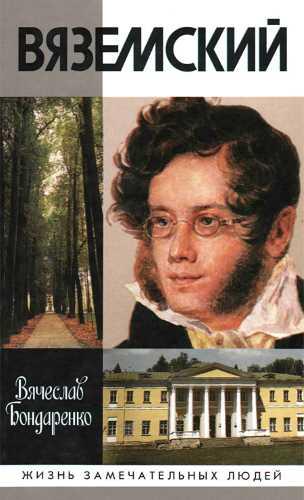 Вячеслав Бондаренко. Вяземский