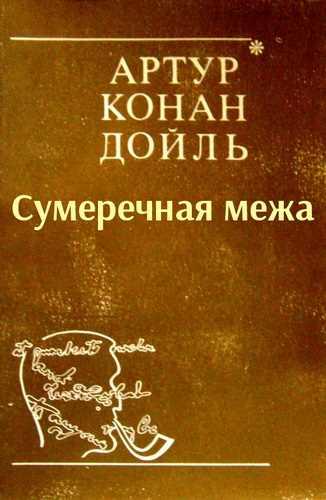 Артур Конан Дойль. Сумеречная межа