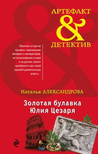 Наталья Александрова. Золотая булавка Юлия Цезаря