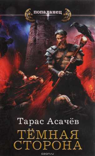 Тарас Асачёв. Тёмная сторона. СпецИздание