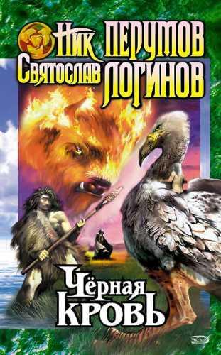 Святослав Логинов, Ник Перумов. Черная кровь