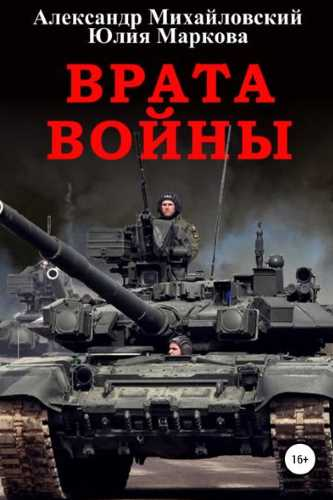 Александр Михайловский, Юлия Маркова. Врата войны