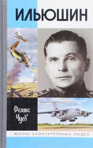 Феликс Чуев. Ильюшин