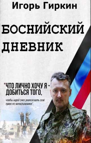 Игорь Гиркин. Боснийский дневник