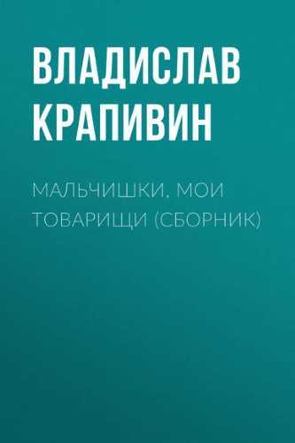 Владислав Крапивин. Мальчишки, мои товарищи