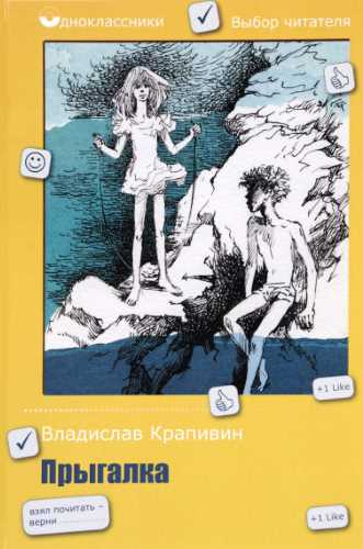Владислав Крапивин. Прыгалка