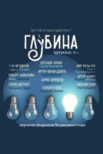 Литературный аудиопроект «Глубина». Выпуск 19