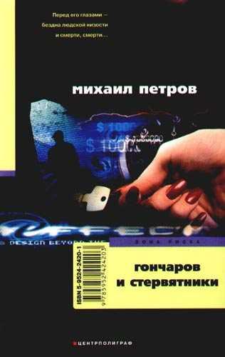Михаил Петров. Гончаров и стервятники