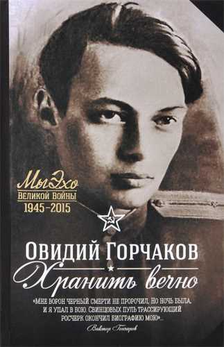 Овидий Горчаков. Хранить вечно