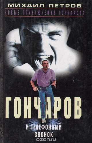 Михаил Петров. Гончаров и телефонный звонок