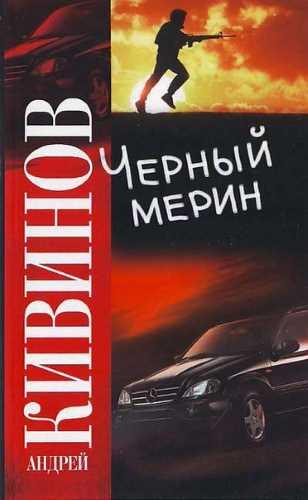 Андрей Кивинов. Черный мерин