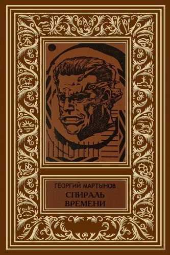 Георгий Мартынов. Спираль времени