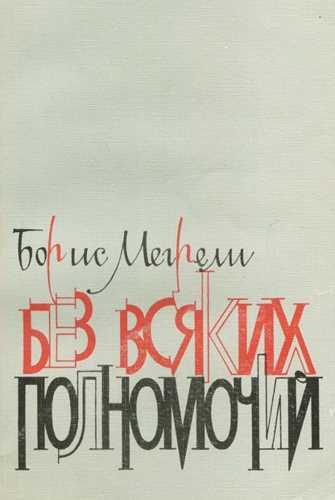 Борис Мегрели. Без всяких полномочий
