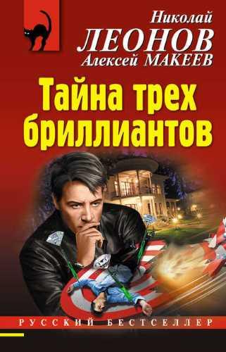 Николай Леонов, Алексей Макеев. Тайна трёх бриллиантов