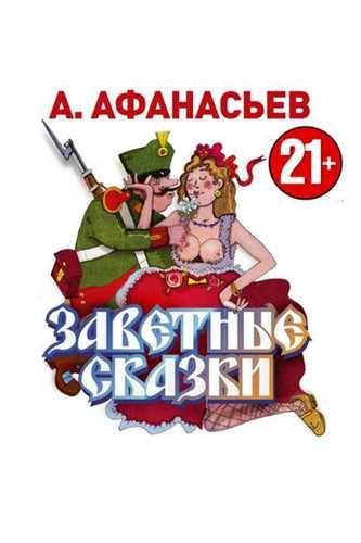 Александр Афанасьев. Заветные сказки