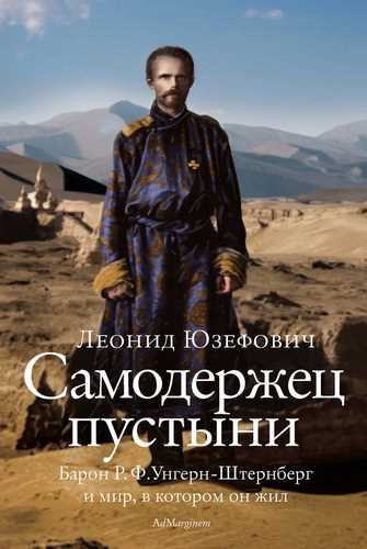 Леонид Юзефович. Самодержец пустыни