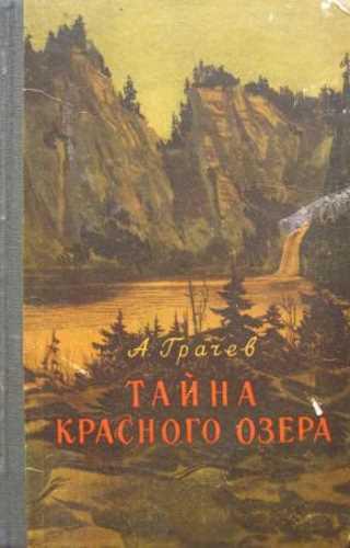 Александр Грачев. Тайна Красного озера