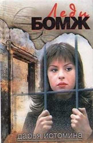 Дарья Истомина. Леди-бомж
