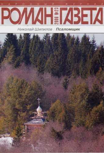 Николай Шипилов. Псаломщик