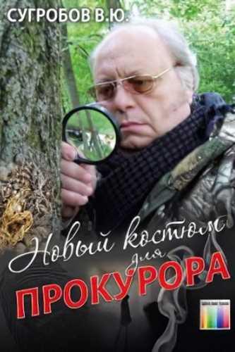 Валерий Сугробов. Новый костюм для прокурора