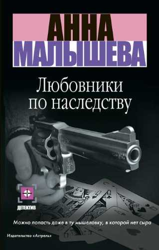 Анна Малышева. Любовники по наследству