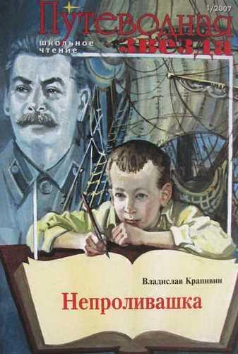 Владислав Крапивин. Непроливашка