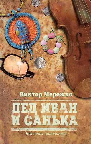 Виктор Мережко. Дед Иван и Санька