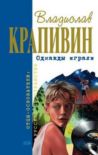 Владислав Крапивин. Однажды играли