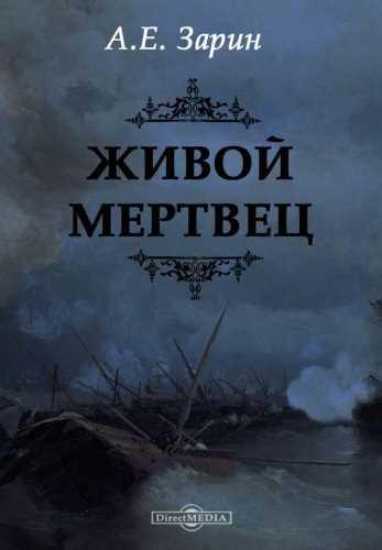 Андрей Зарин. Живой мертвец