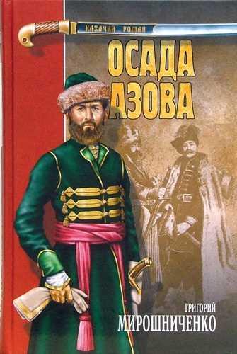 Григорий Мирошниченко. Осада Азова