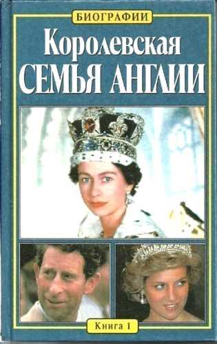 Китти Келли. Королевская семья Англии