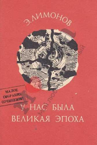 Эдуард Лимонов. Харьковский цикл 1. У нас была великая эпоха