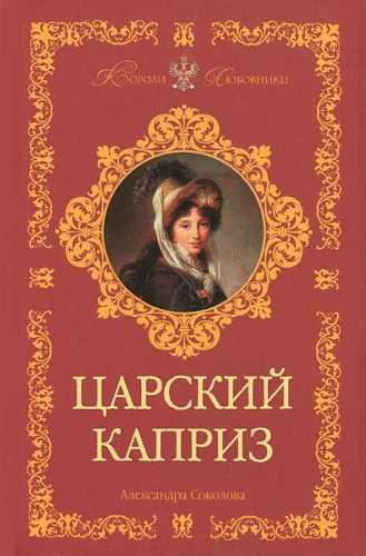 Александра Соколова. Царский каприз