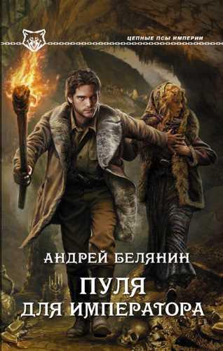 Андрей Белянин. Цепные псы Империи 2. Пуля для императора