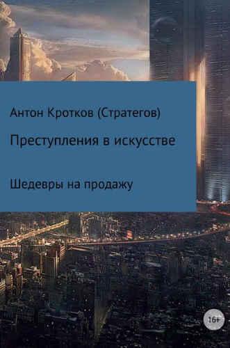 Антон Кротков (Стратегов). Преступления в искусстве