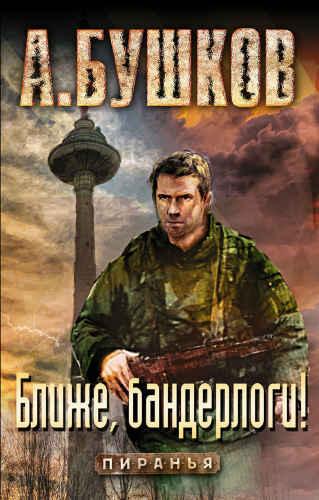 Александр Бушков. Ближе, бандерлоги!