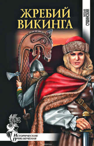 Богдан Сушинский. Жребий викинга