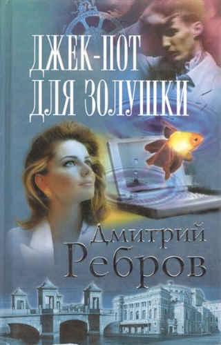 Дмитрий Ребров. Джек-пот для Золушки