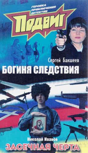 Николай Иванов. Засечная черта