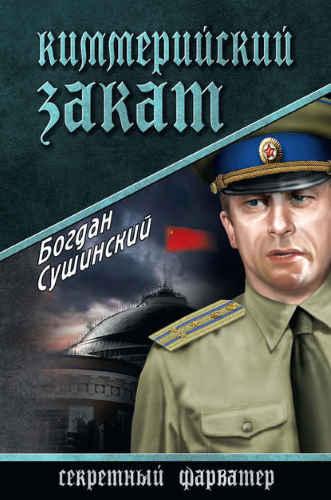 Богдан Сушинский. Киммерийский закат