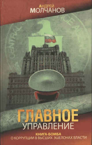 Андрей Молчанов. Главное управление