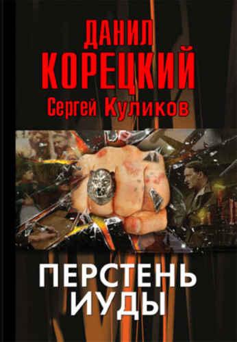 Сергей Куликов, Данил Корецкий. Перстень Иуды